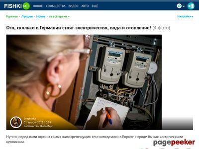 fishki.net