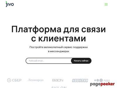 jivosite.ru