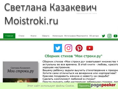 moistroki.ru