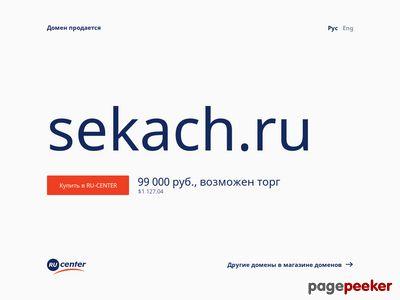 sekach.ru