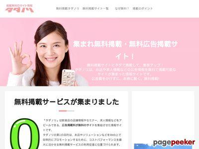 tadanori.jp