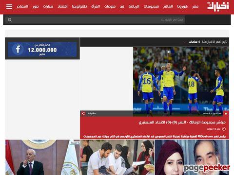 akhbarak.net