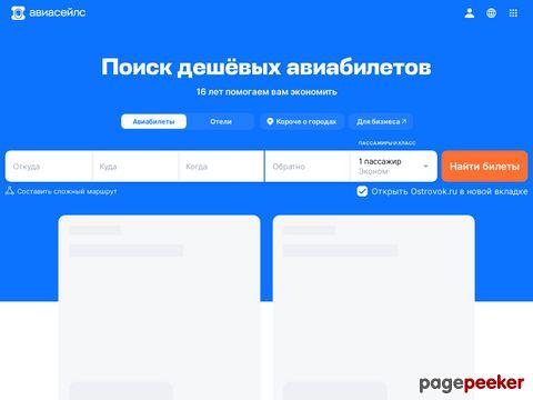 aviasales.ru