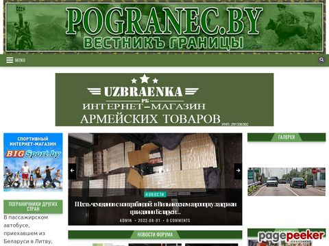 pogranec.by